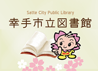 Satte City Public Library 幸手市立図書館