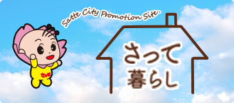 さって暮らし Satte City Promotion Site.