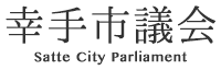 幸手市議会 Satte City Parliament